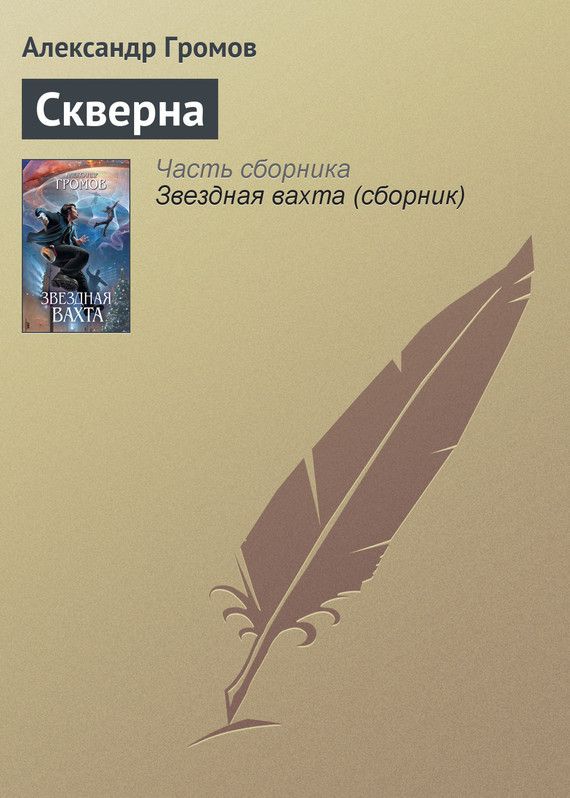 Александр Громов Скверна