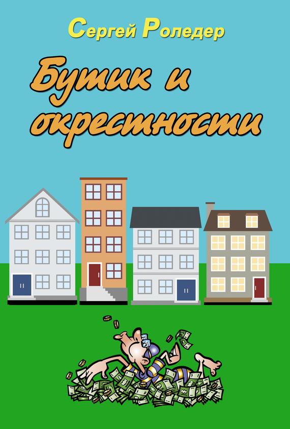 Сергей Роледер Бутик и окрестности как билет на борисов арену