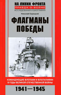 Скрицкий, Николай  - Флагманы Победы. Командующие флотами и флотилиями в годы Великой Отечественной войны 1941–1945