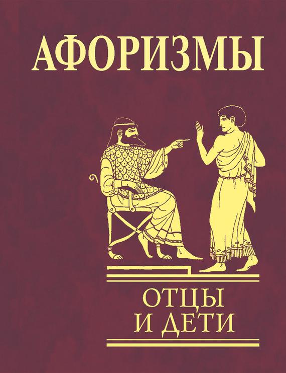 Афоризмы. Отцы и дети ( Отсутствует  )