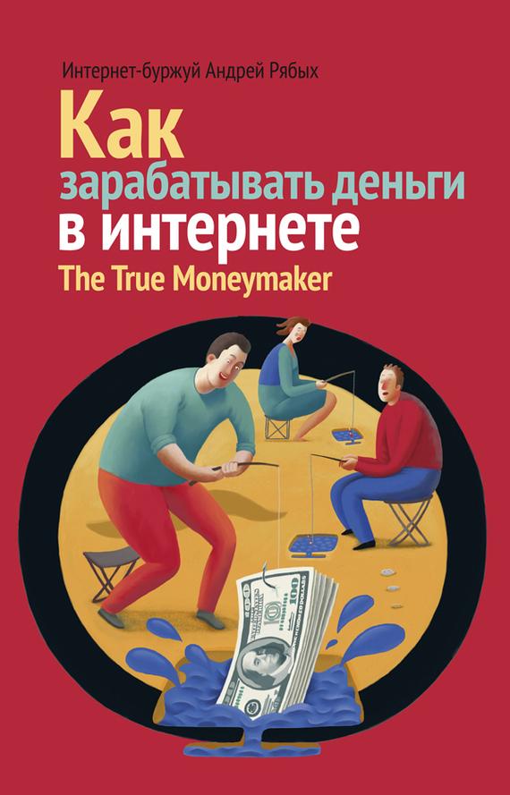 Как в интернете бесплатно скачать книги