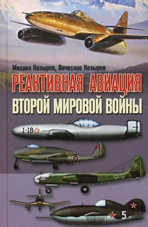 бесплатно Реактивная авиация Второй мировой войны Скачать М. Е. Козырев