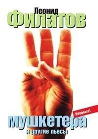Филатов, Леонид  - Три мушкетера (сборник)
