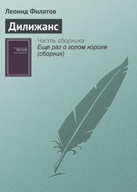 Филатов, Леонид  - Дилижанс