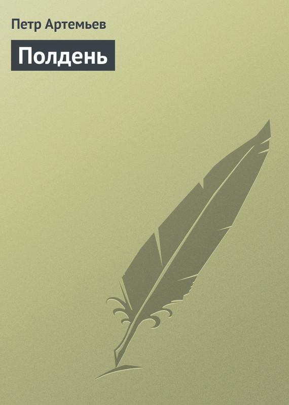 Петр Артемьев Полдень петр подгородецкий