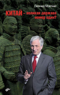 Млечин, Леонид  - Китай – великая держава номер один?