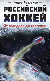 - Российский хоккей: от скандала до трагедии