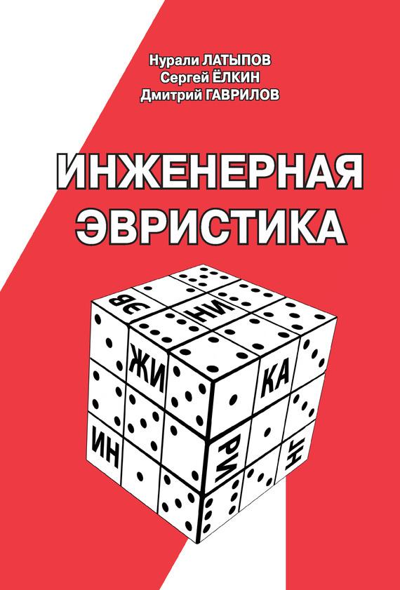 Сергей Ёлкин - Инженерная эвристика
