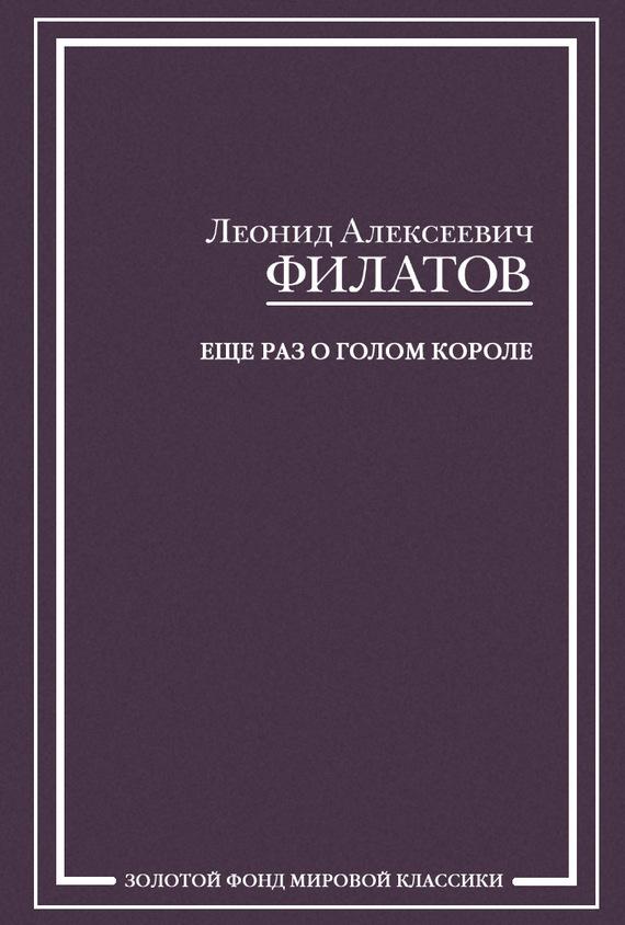 Леонид Филатов - Еще раз о голом короле (сборник)