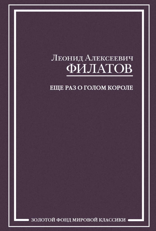 goliy-korol-filatov
