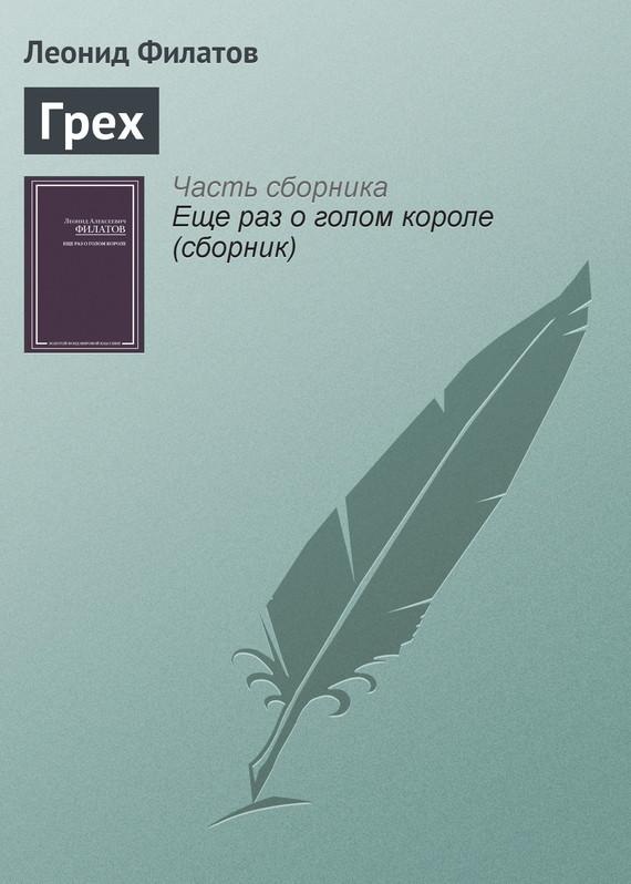 Леонид Филатов Грех забытый грех