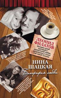 Шацкая, Нина  - Биография любви. Леонид Филатов