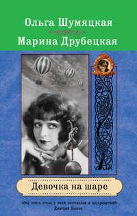 Друбецкая, Марина  - Девочка на шаре