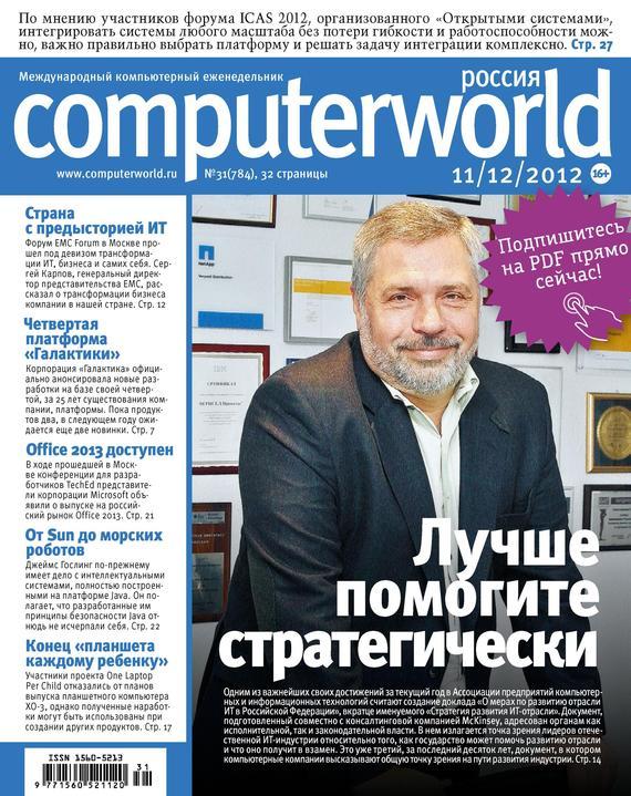 Журнал Computerworld Россия №31/2012