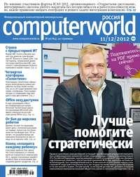 системы, Открытые  - Журнал Computerworld Россия &#847031/2012