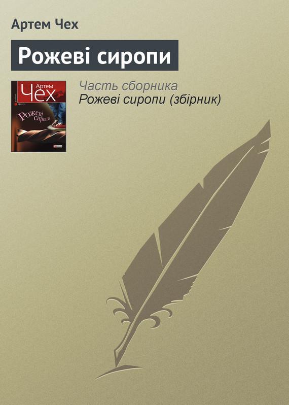 Артем Чех Рожеві сиропи ISBN: 978-966-03-5408-1 артем чех наша любов