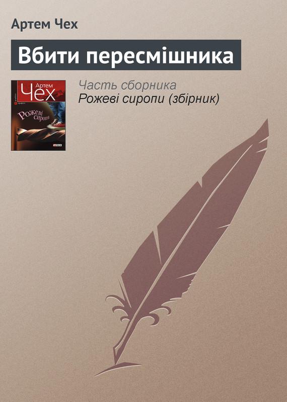 Артем Чех Вбити пересмішника ISBN: 978-966-03-5408-1 артем чех наша любов