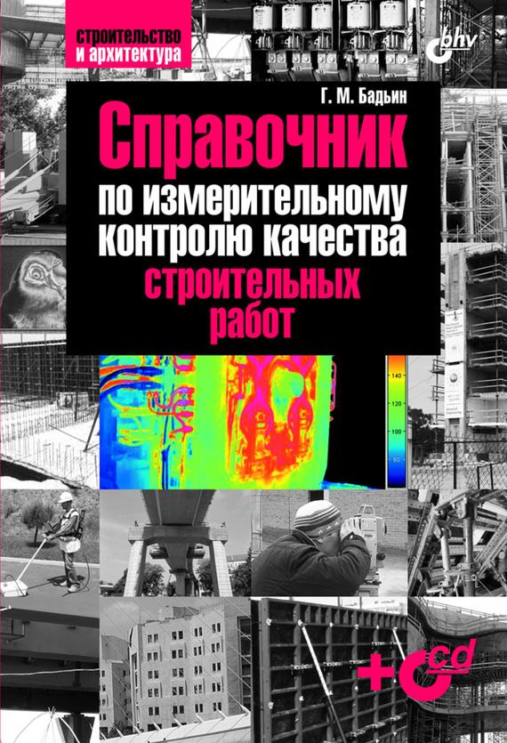 Геннадий Бадьин Справочник по измерительному контролю качества строительных работ где книгу контроль качества строительных работ
