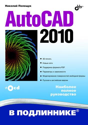 Николай Полещук AutoCAD 2010 погорелов в autocad 2010 концептуальное проектирование в 3d