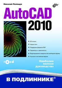 Полещук, Николай  - AutoCAD 2010
