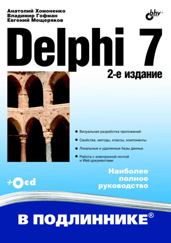 Анатолий Хомоненко Delphi 7 осипов д л interbase и delphi клиент серверные базы данных