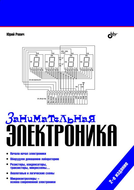 Книга занимательная электроника скачать бесплатно