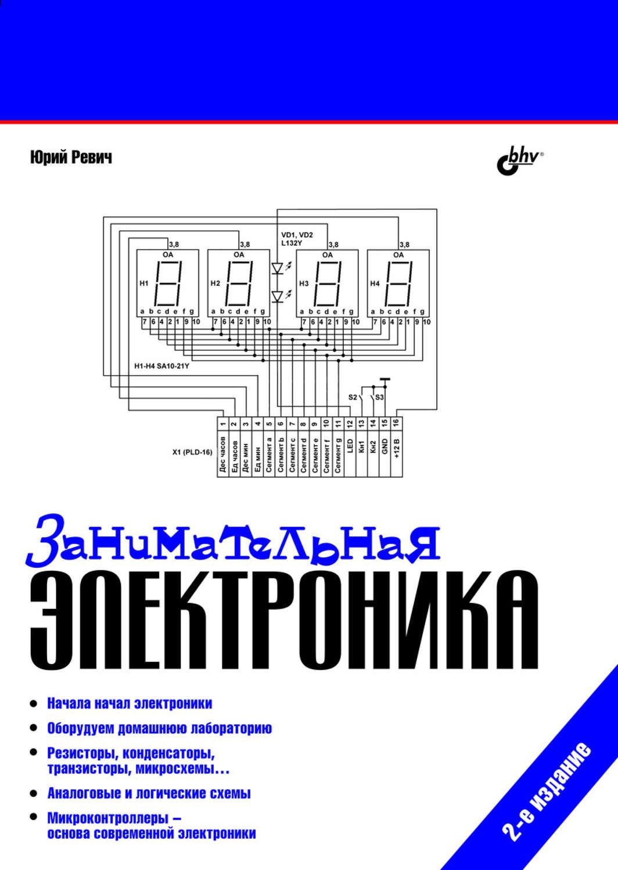 Книга занимательная электроника скачать
