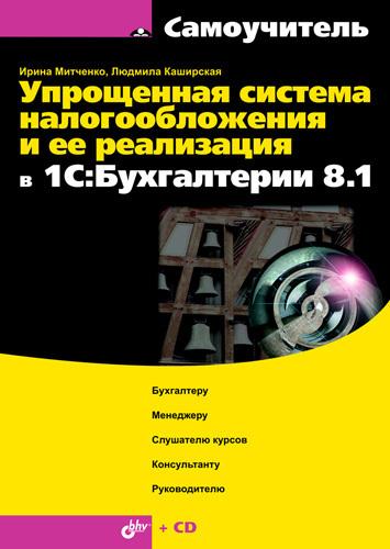все цены на И. А. Митченко Упрощенная система налогообложения и ее реализация в 1С:Бухгалтерии 8.1. Самоучитель онлайн