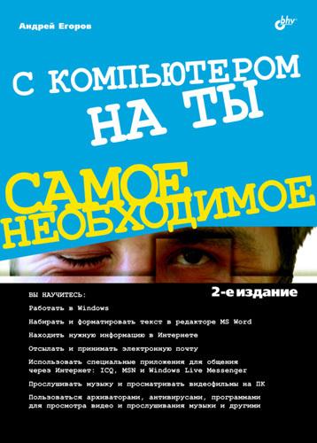 Андрей Егоров С компьютером на ты купить все о работе с цветом в web