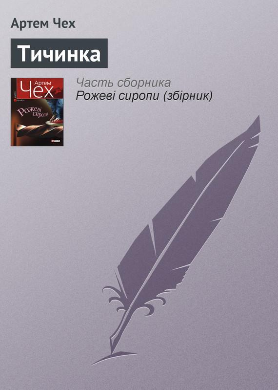 Артем Чех Тичинка элитные книги эстет старинный цветочный этикет 531 з eb531 з