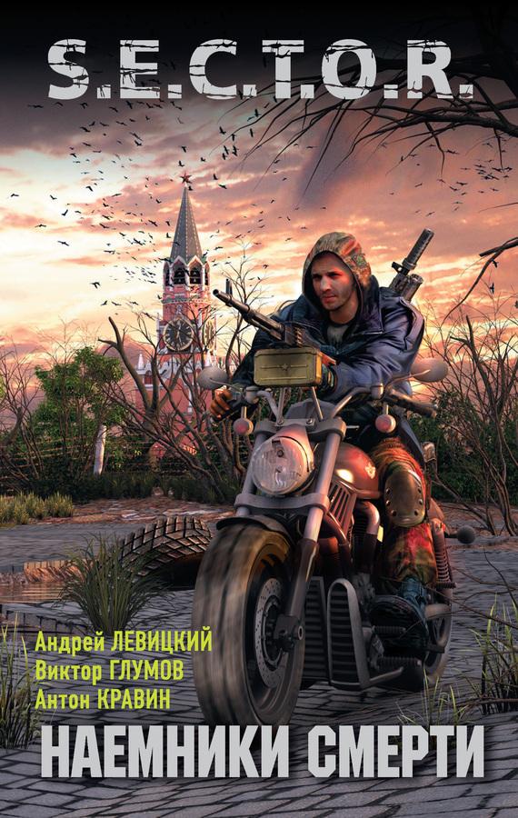 Андрей Левицкий - Наемники смерти (fb2) скачать книгу бесплатно