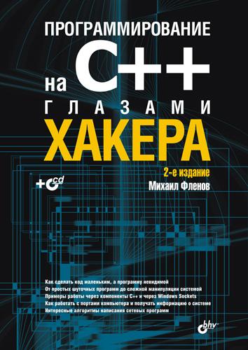 Михаил Фленов Программирование на С++ глазами хакера михаил фленов web сервер глазами хакера isbn 978 5 9775 0471 3