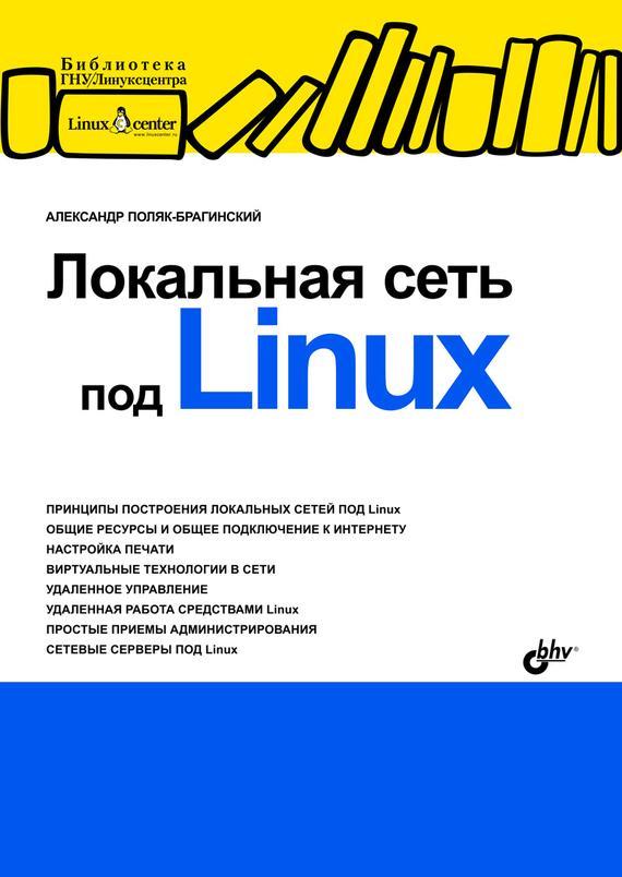 Скачать книгу администрирование сети на примерах