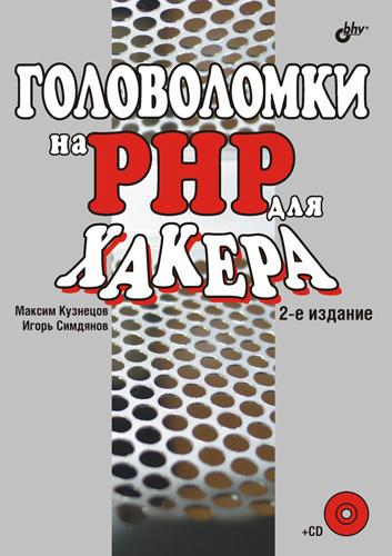 Максим Кузнецов Головоломки на PHP для хакера максим кузнецов самоучитель php 5 6