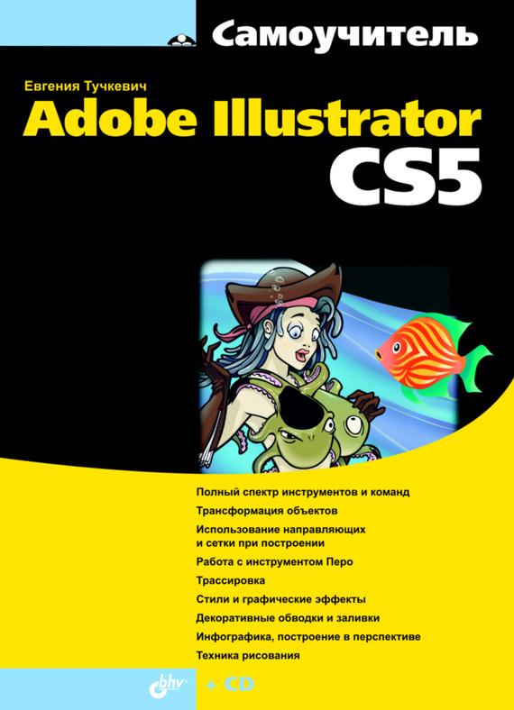 Евгения Тучкевич Самоучитель Adobe Illustrator CS5