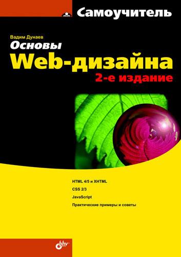 Вадим Дунаев Основы Web-дизайна. Самоучитель