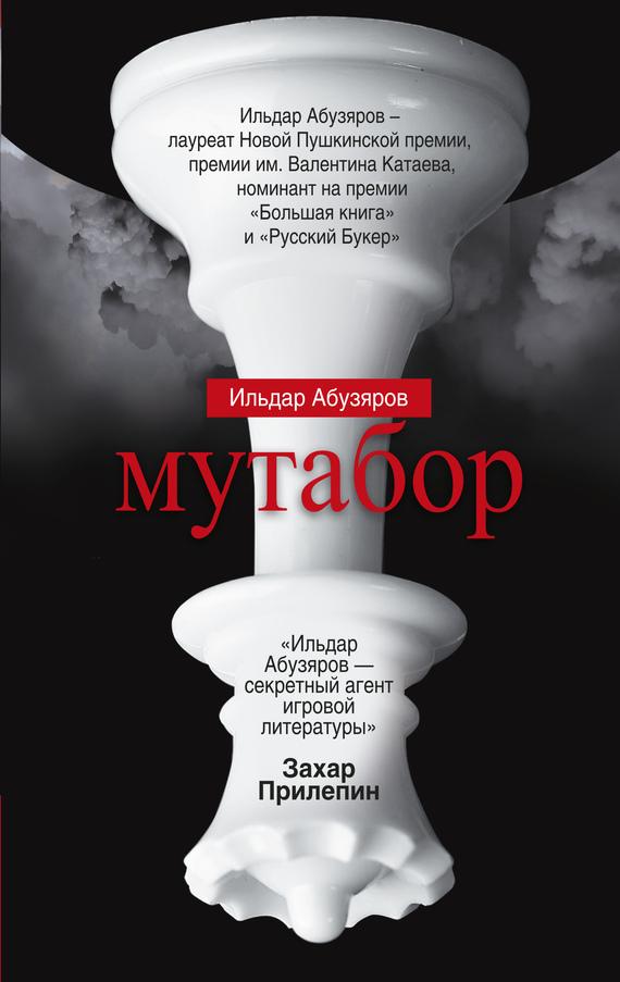 Ильдар Абузяров - Мутабор
