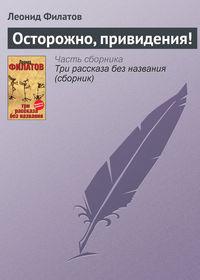 Филатов, Леонид  - Осторожно, привидения!