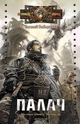 Евгений Бабарыкин - Палач (fb2) скачать книгу бесплатно