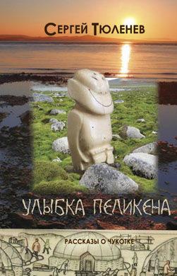 Сергей Тюленев бесплатно