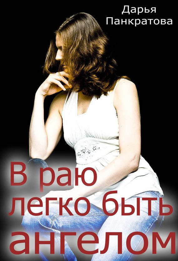 захватывающий сюжет в книге Дарья Панкратова