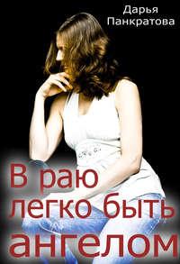 Панкратова, Дарья  - В раю легко быть ангелом
