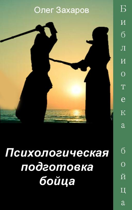 О. Ю. Захаров Психологическая подготовка бойца