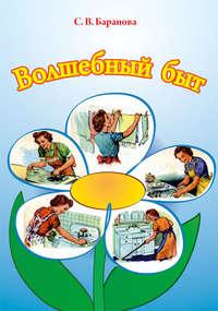Баранова, Светлана Васильевна  - Волшебный быт