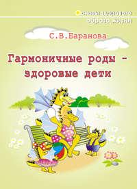 Баранова, Светлана Васильевна  - Гармоничные роды – здоровые дети