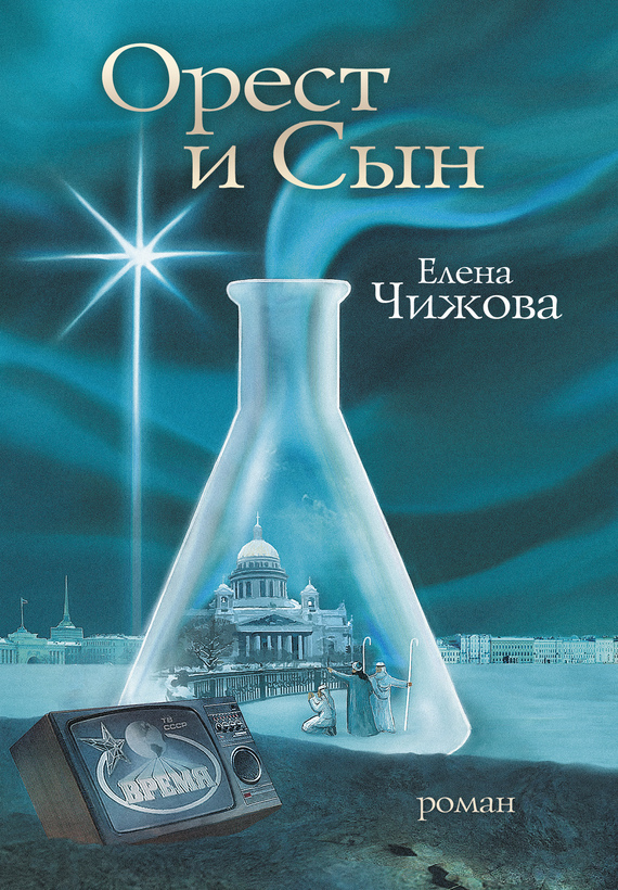 Елена Чижова Орест и сын елена чижова полукровка