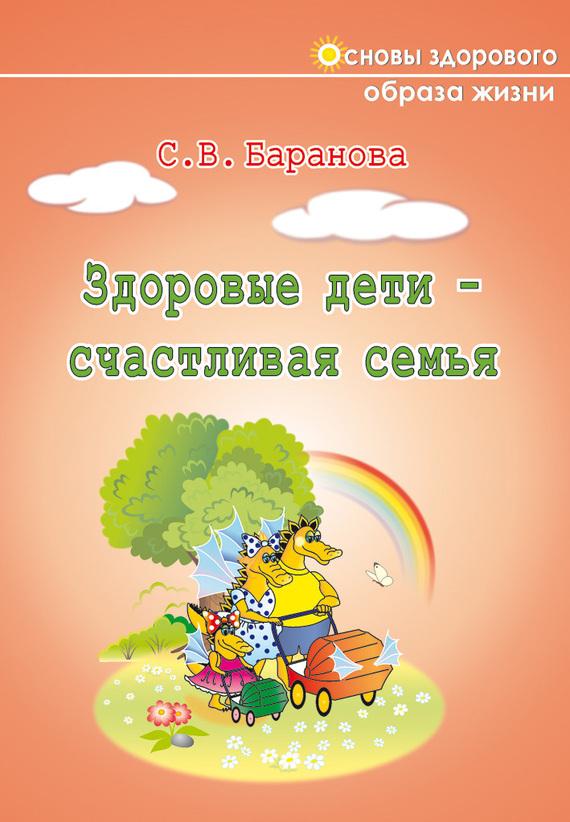 бесплатно Здоровые дети - счастливая семья Скачать Светлана Васильевна Баранова