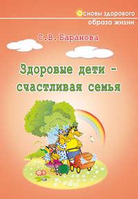 Баранова, Светлана Васильевна  - Здоровые дети – счастливая семья
