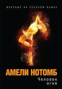 Нотомб, Амели  - Человек огня
