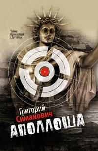 Симанович, Григорий  - Аполлоша